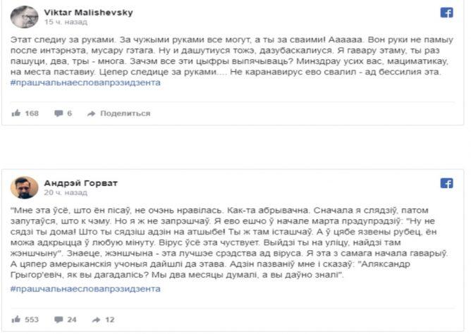 Мужчины выложили некрологи о себе в стиле Лукашенко