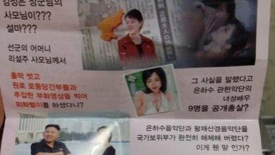 Photo of Ким Чен Ын взорвал центр связи из-за порнолистков с женой