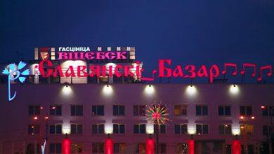 Photo of «Славянский базар» сегодня торжественно открывается в Витебске