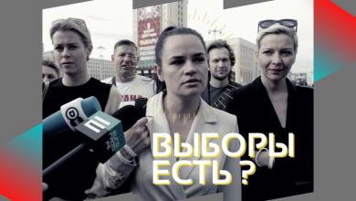 Photo of Чем запомнятся выборы-2020 в Беларуси