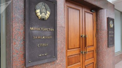 Photo of МИД прокомментировал участие Тихановской в СМИД ЕС