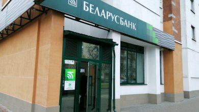 Photo of Беларусбанк приостановил выдачу льготных кредитов на жильё по указу № 240