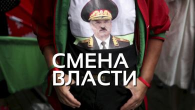 Photo of Будет в Беларуси смена власти или нет?