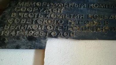 Photo of Памятная латунная плита украдена с мемориала «Курган Славы»