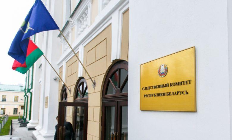 Следственный комитет Беларуси, СК