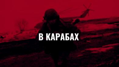 Photo of Поедут ли белорусские военные в Карабах?
