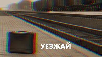 Photo of Принудительная высылка: вынужденная мера или проявление гуманности?