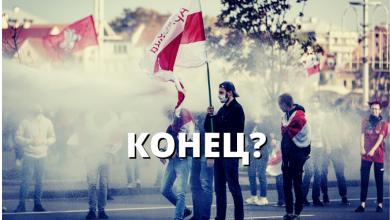 Photo of Почему провалился протестный «блицкриг» в Беларуси?