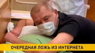 Photo of Развенчан фейк о «постановочном больном» из Минска