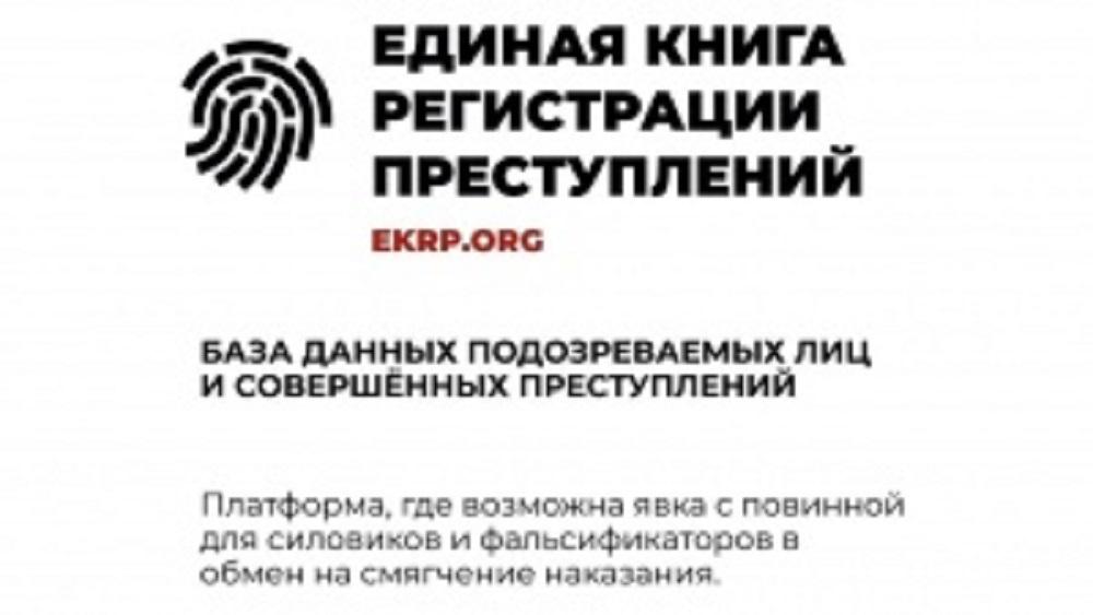 Штаб Тихановской опубликовал первый список доказательств нарушений на выборах
