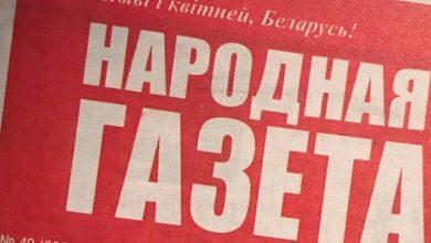 Photo of «Народная газета» изменила девиз, под которым выходила 30 лет