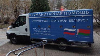 Photo of Россия передала 300 наборов тест-систем для диагностики COVID-19