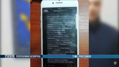 Photo of Житель Рогачёва передавал данные о милиционерах администратору Telegram-канала