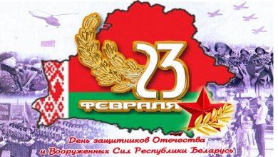 Photo of «Белпочта» предлагает бесплатно отправить почтовую карточку к 23 февраля