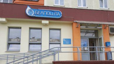 Photo of «Белпочта» досрочно выплатит пенсии и пособия за 8 марта