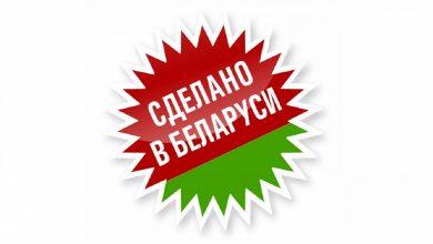 Photo of ЕЭК предложила отменить регулирование ассортимента в магазинах Беларуси