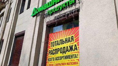 Photo of В Беларуси закрывается еще одна розничная сеть