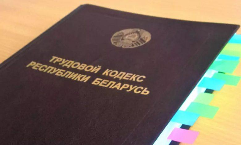 Совмин предлагает увольнять белорусов за «сутки» и участие в забастовках