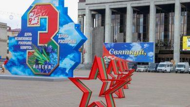 Photo of День Независимости в Минске отметят концертами, военной выставкой и салютом