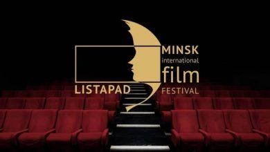 Photo of Кинофестиваль «Лістапад» в этом году организует «Беларусьфильм»