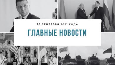 Photo of Главные новости 10 сентября
