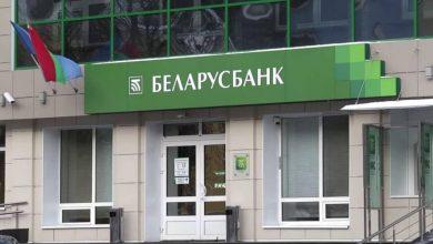 Photo of «Беларусбанк» возобновляет кредитование экспортёров