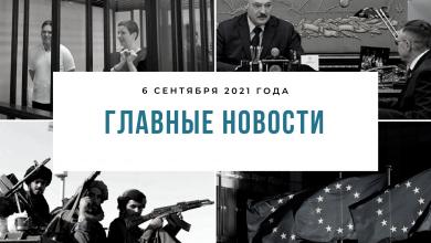 Photo of Главные новости 6 сентября