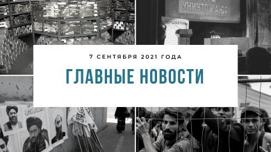 Photo of Главные новости 7 сентября
