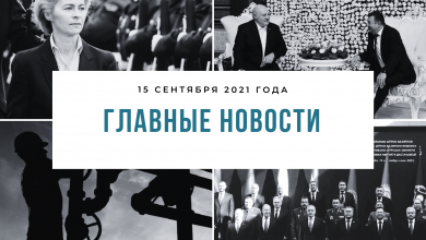 Photo of Главные новости 15 сентября