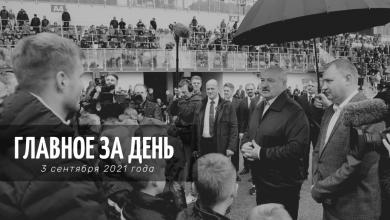 Photo of Главные новости 3 сентября