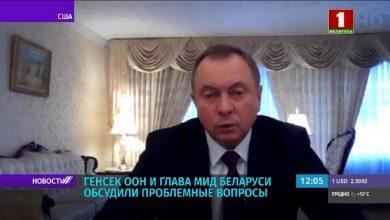 Photo of Макей: представители ООН в Минске финансово поддерживали протестующих