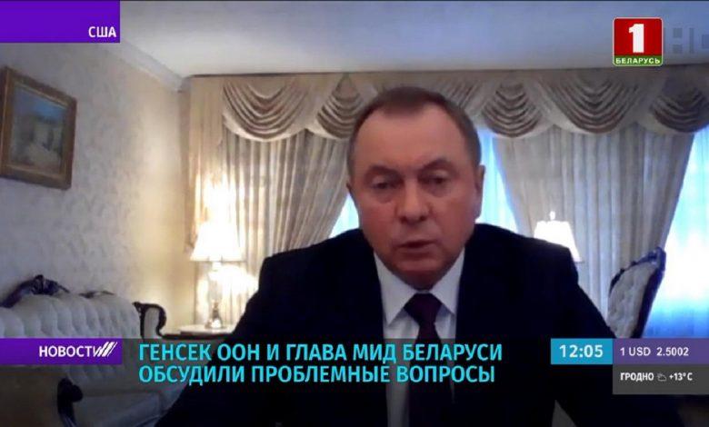 Макей: представители ООН в Минске финансово поддерживали протестующих