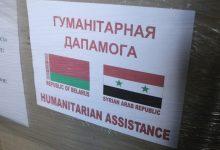 Photo of Гуманитарная помощь отправлена в Сирийскую Арабскую Республику