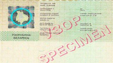 Photo of Беларусь внесла изменения в визовые правила