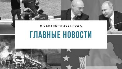 Photo of Главные новости 8 сентября