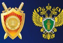 Photo of Встреча генпрокуроров Беларуси и России пройдет завтра в Минске