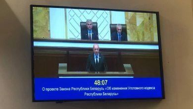 Photo of Депутаты приняли в первом чтении законопроект об изменении Уголовного кодекса