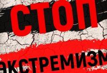 Photo of Пополнился список экстремистских ресурсов