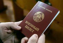 Photo of В Беларуси началась отправка призывников в войска
