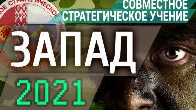 Photo of «Запад-2021» – новый уровень интеграции вооруженных сил России и Беларуси